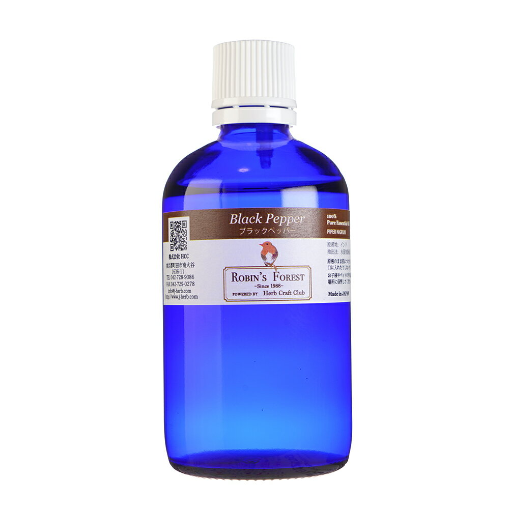 ロビンの森 アロマオイル ブラックペッパー 105ml 【 送料無料 】 (離島除) アロマオイル 精油 エッセンシャルオイル アロマ