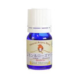 ロビンの森 レモン&ローズマリー 5ml アロマオイル ブレンド 精油 エッセンシャルオイル アロマ