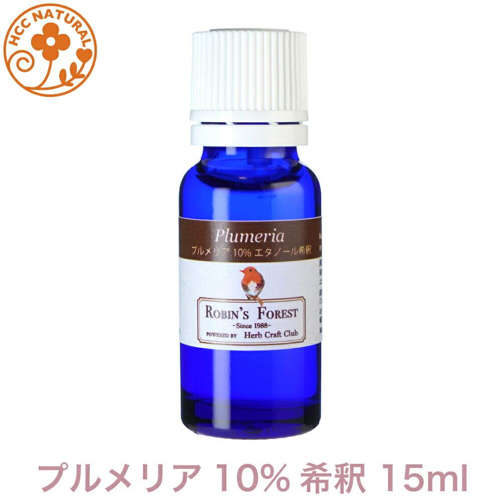 ロビンの森 アロマオイル プルメリア エタノール10%希釈 15ml ホテル の ラウンジ に使われる 香り アロマオイル 精油 エッセンシャルオイル アロマ
