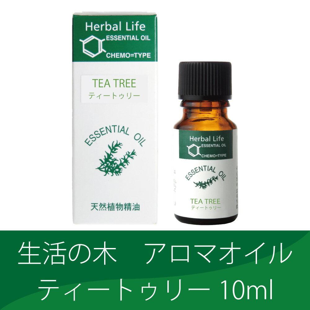 【 生活の木 】アロマオイル ティートゥリー 10mL エッセンシャルオイル 精油