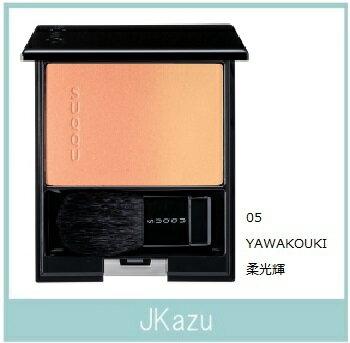 【送料無料-クリックポスト発送】 SUQQU ピュア カラー ブラッシュ 05 柔光輝 YAWAKOUKI <スック>