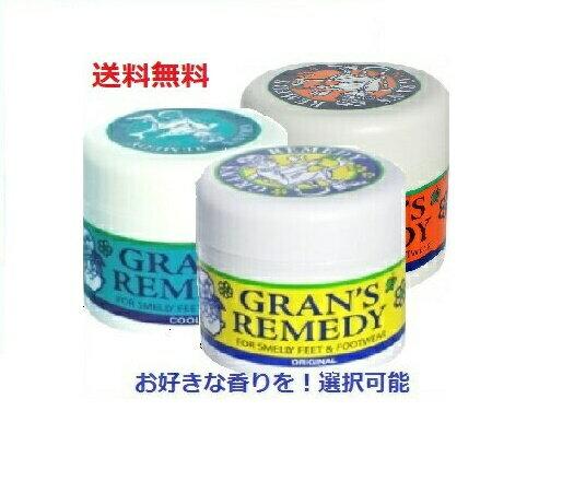 送料無料 グランズレメディ GRAN'S REMEDY 商品選択可能 50g フットケア 消臭 TG