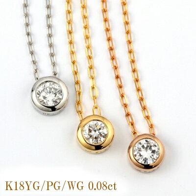 【楽天ラインキング1位】K18ゴールド×ダイヤモンド 0.08ctペンダント SIダイヤモンド フクリン 1粒ネックレス スキンジュエリー ダイヤモンドネックレス 定番 シンプル デイリー クリスマス K18YG K18WG K18PG ギフト プレゼント 贈り物 祝い レディース