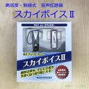 (送料無料)【高感度ワイヤレス音声拡聴器「NEWスカイボイスII」無線式・送信機・受信機セット】 iB-1000 IBUKI 介護用品 日本製 スト…