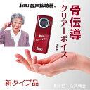 (送料無料)【骨伝導クリアーボイス 伊吹電子 音声拡聴器】 iB-800 IBUKI 介護用品 日本製 骨伝導イヤホン付き。ストレスにない聴覚コ…