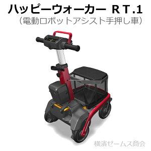 【ハッピーウォーカーRT.1(レッド色)(電動ロボットアシストウォーカー】を1台:おさんぽケアスタンダード3年付(ネットワーク機能)RT1-01RDN。電動手押し車、介護・歩行器・自立支援型