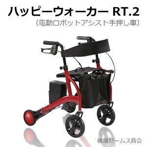 【ハッピーウォーカーRT.2(レッド色)(電動ロボットアシストウォーカー】を1台:RT2-01RD。電動手押し車、介護・歩行補助・自立支援型シルバーカー、歩行アシストロボット、歩く、自動制