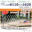 【送料無料】アルミゲート(高さ約1.6m:幅最大約6m)傾斜地・段差対応:アルマックス社製EXG-1860J。格安価格。アコーディオン門扉。…