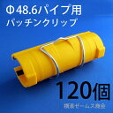 【送料無料】パッチンクリップ120個(φ48.6単管パイプ専用)各種シートを単管パイプにしっかり固定。各種養生に、建設資材だけでなく…