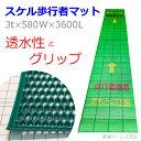 【送料無料】スケル歩行者マットを1巻:厚み3mm×幅580mm×長さ3600mm。グリーン(緑色)区画整理や歩行者導線誘導、歩行者通路、仮設…