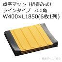 【送料無料】点字マット(折畳み式)300角ラインタイプ-400×1850を1枚。点字パネルとゴムマットの一体型。工事現場の仮設用に最適。ゴ…
