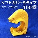 【送料無料】【クランプカバー(ソフトカバーSタイプ)・黄色)】100個セット。ソフトタイプ、単管パイプ用クランプをカバー。樹脂製。…