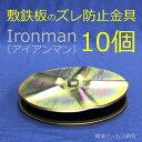 【送料無料】【敷鉄板のズレ防止金物Ironman(アイアンマン)】10個セット。複数枚の敷鉄板・樹脂板を固定・堅結する金具。開き・ズレ…
