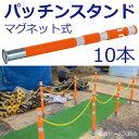 【送料無料】パッチンスタンド(マグネット式)10本:敷鉄板(敷き鉄板)用。強力マグネット式で設置が簡単!振動によるズレを防止。プ…