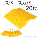 【送料無料】【スペースカバー:黄色(樹脂製)】20枚セット。Φ42.7パイプ用。足場板(布板)と足場板(布板)の隙間をなくします。安全…