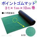 【送料無料】ポイントゴムマットを1巻(AR-1551)幅1m×長さ10m、厚み3mm。ゴム製。表面に滑り止めイボ状加工。多目的な用途に。歩行者の…