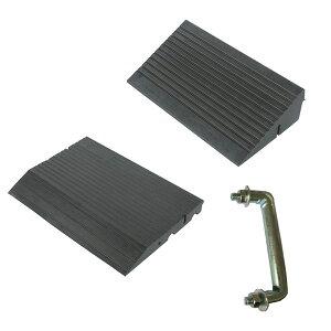 のりいれ隊 段差195mm用セット 1セット 段差解消ゴムスロープ H195×D420×W600mm。AR-4081〜4082(50H本体+150H+上下連結ピン2本) (通称200Hセット)  廃タイヤのリサイクル商品。(アラオ)ARAO