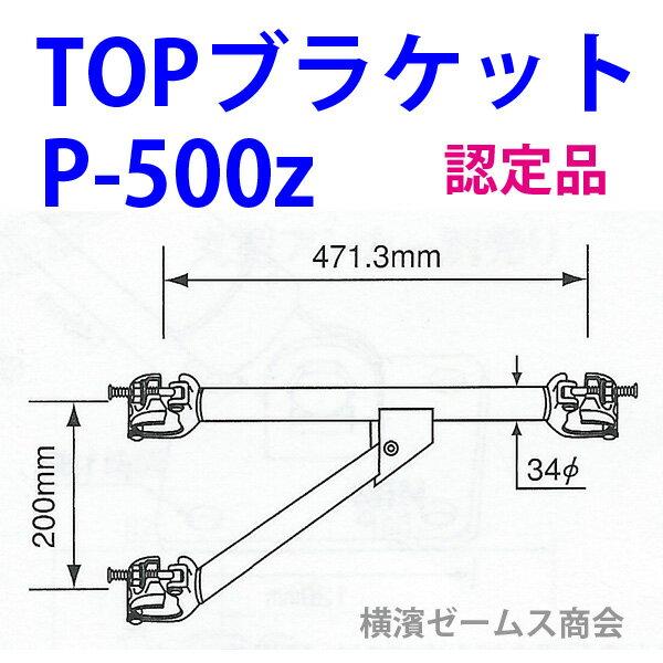 【送料無料】TOPブラケットP-500zを10本セット。ブラケット一側足場用部材(クランプ式)持送りわく。中低層用(15m以下)建設・仮設資材。仮設工業会認定品。溶融亜鉛メッキ仕上げ。格安価格