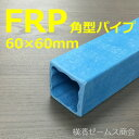 FRP製角バタパイプ60mm×2m(青色)【4本】さびない(錆)軽い。繊維強化プラスチック。電気を通さない(電気絶縁性)電気室工事、電線…