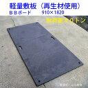 【送料無料】【アシストボード(BBボード)(ゴム製敷板)(910×1820)黒色】1枚。耐荷重約40トン。再生材(PE/ゴム)素材。駐車場、…