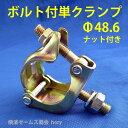 【送料込み】【ボルト付単クランプ】(ナット・スプリングワッシャ付)60個:Φ48.6パイプ専用タイプ。1/2インチボルトで首下37mm。鋼…
