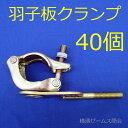 【羽子板クランプ(はごいた)40個セット】控えや仮設足場など用途は多数。兼用クランプ仕様(Φ48.6とΦ42.7の単管パイプに対応)です…