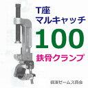 T座マルキャッチ100【10個】つかみ厚100mm:鉄骨H鋼(フランジ)と単管パイプをジョイント。激安価格。吊り足場、点検用足場、塗装・吹…