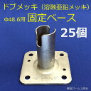 【送料無料】【固定ベース・ドブメッキ(25個セット)】建設仮設足場資材の定番品。溶融亜鉛メッキ仕上で防錆(サビ)効果抜群。格安価…