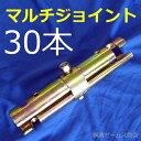 【マルチジョイント30本】φ48.6の単管パイプどうしを確かにつなぐ 。仮設工業会認定品。新規格軽量鋼管対応品。中央部ボルトの開閉で…