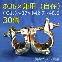 【送料無料】Φ31.8からΦ37×兼用(Φ42.7からΦ48.6)クランプ(自在)【30個セット】特殊径丸パイプ用クランプ(小型径)。イベント…