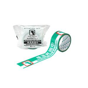 感染症拡大防止対策テープ 625AT リンレイテープ「検温実施中」30巻 50mm×10m 注意喚起 養生テープ 新型コロナウイルス対策 感染症対策,規制,営業時間,イベント,整列,サイン,smd