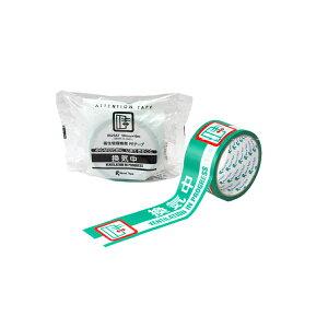 感染症拡大防止対策テープ 625AT リンレイテープ「換気中」30巻 50mm×10m 注意喚起 養生テープ 新型コロナウイルス対策 感染症対策,規制,営業時間,イベント,整列,サイン,smd