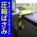 【送料込み】【圧縮ばさみ】2個セット:屋上やバルコニー、窓枠などからのツナギがとれます。塗装工事、防水工事、解体などに。クラン…
