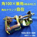 【送料無料】角100×兼用の角丸クランプ(自在)【2個セット】100角パイプ用クランプ。兼用部分はΦ48.6とΦ42.7単管パイプに対応。橋…