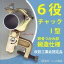 6役(六役)チャック1型【20個】(本体フレームは鍛造)鉄骨H鋼(フランジ)と単管パイプをジョイント。仮設工業会認定品。激安価格。…
