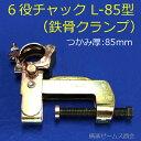 6役(六役)チャックL−85型【10個】(本体フレームはプレス品)鉄骨H鋼(フランジ)と単管パイプをジョイント。仮設工業会認定品。激…