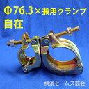 【送料無料】Φ76.3×兼用クランプ(自在)【20個セット】大口径丸パイプ用大型クランプ。兼用部分はΦ48.6とΦ42.7単管パイプに対応。橋梁足場関連様、金属...