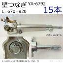 【送料無料】【壁つなぎYA-6792 15本セット(使用長=670〜920mm)】本体の外管部分はZAM鋼板使用で高い防錆(サビ)。クランプ部分は兼…