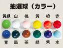選べる12色 抽選球 【ガラポン抽選器の玉・抽選玉 100ヶ入り 】ガラガラ抽選器の玉・抽選玉 抽選球 抽選機・球・抽…