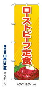 日本VCS のぼり旗 ローストビーフ定食 600×1800mm NSV-1400