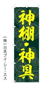 【神棚・神具】オススメのぼり旗
