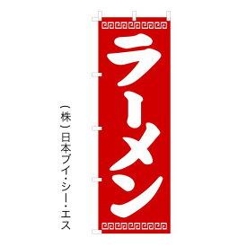 ラーメン ウルトラ特価のぼり旗