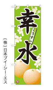 【幸水】のぼり旗