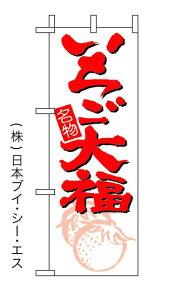 【いちご大福】ミニのぼり旗