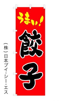 【うまい餃子】オススメのぼり旗