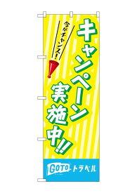 GO TOトラベルキャンペーン実施中 のぼり旗 [28N83939]