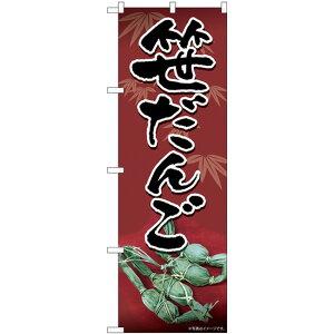 笹だんご 赤地 のぼり旗 [28N82175]
