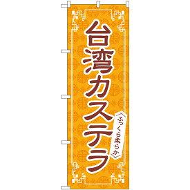 台湾カステラ オレンジ のぼり旗 [28N83979]