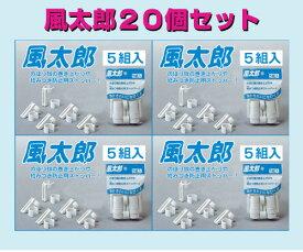 【風太郎20個(5個×4袋)】のぼり旗巻きつき防止、吹き上がり防止改善器具