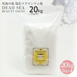 【デッドシービューティソルト20kg(5kg袋 x 4セット】死海の塩 送料無料 デッドシーバスソルト 湯上がりぽかぽか 乾燥を防いですべすべに 美肌 リラックス 入浴剤お風呂グッズ